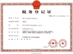 镇江市天涯电气有限公司税务登记证