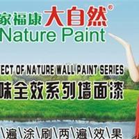 供应品牌内墙涂料大自然净味全效墙面漆代理