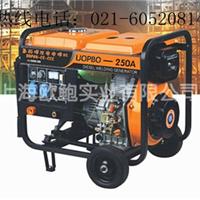 供应柴油发电机电焊机,250A焊接5.0mm焊条