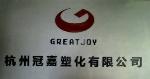 杭州冠嘉塑化有限公司销售部