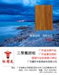 广东耀东华家具板材有限公司