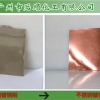 供应化学镀铜液 环保化学镀铜水