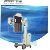供应50毫安移动式X光机