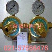 上海减压器厂YQD-11氮气减压器,氮气减压阀
