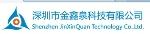 深圳市金鑫泉科技有限公司