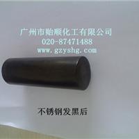 供应钢铁发黑剂_常温发黑剂_不锈钢发黑剂