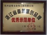 浙江省重质量创品牌优秀示范单位