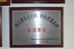 浙江省自主创新,创优质量品牌承诺单位