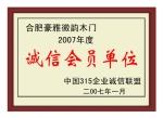 2007年度诚信会员单位