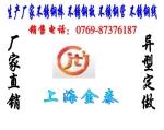 上海金泰不锈钢材料有限公司