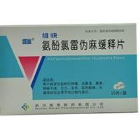 供应氨酚氯雷伪麻缓释片