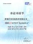 山东IBM服务器金牌代理商