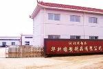 河北省景县华升橡塑制品有限公司