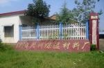 信阳工业城天科保温建材厂