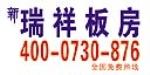 平江县新瑞祥活动板房有限公司