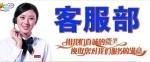 文峰家电服务维修中心