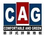 广州耐氏柯特地板有限公司