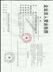 广州群冠酒店用品有限公司