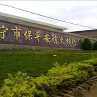南宁保平安防火材料厂