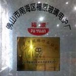 佛山市福原玻璃电炉厂