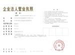 台州市黄岩倾诚模具有限公司