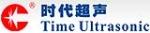 深圳市时代超声设备有限公司