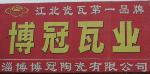 淄博博冠陶瓷瓦业有限公司