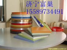 供应山东富巢PVC封边条质量最好价格最低