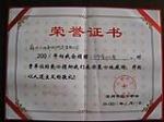 红十字会荣誉证书