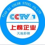 苏州天地彩钢有限公司