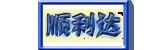 阜城县顺利达采光板厂