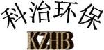 上海科治环保设备有限公司