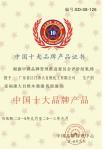 中国十大品牌产品证书