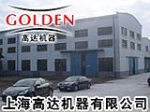 上海高达机器有限公司