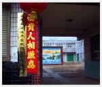 安平县诺佳丝网制品有限公司