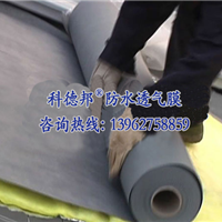 科德邦0.49mm钢结构屋面专用防水透气垫层