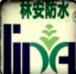 林安防水您成功的梦!林安防水材料 招商