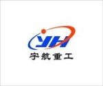 郑州宇航重工机械有限公司