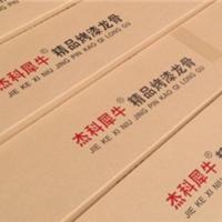 供应杰科犀牛烤漆龙骨系统