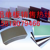 供应氟碳铝单板 |铝单板价格
