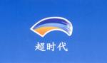 北京超时代彩钢板有限责任公司