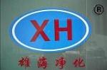 深圳市雄海净化技术科技有限公司