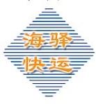 济南市海驿快运有限公司
