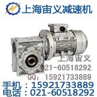 NMRV075减速机