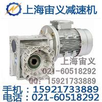 NMRV063蜗轮蜗杆减速机