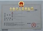 深圳益民门窗公司营业执照