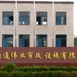 长春沧州恒通伟业市政设施有限公司