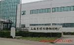 上海东明不锈钢材料厂