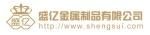 广州盛亿金属有限公司