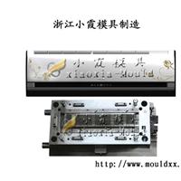 塑料模/塑料空调模具,立式空调,模